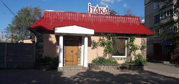 Кафе Итака Александрия