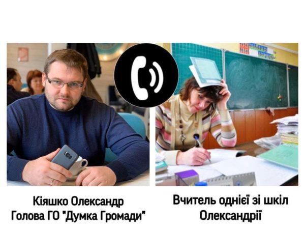 Учителей Александрии заставляли подписывать заявления на 2/3 оклада