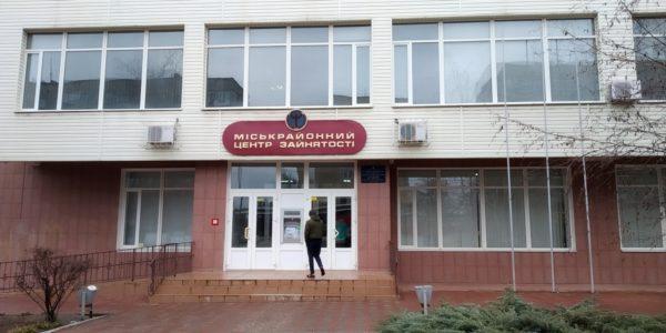 Несмотря на карантин, безработные могут подать документы в центр занятости