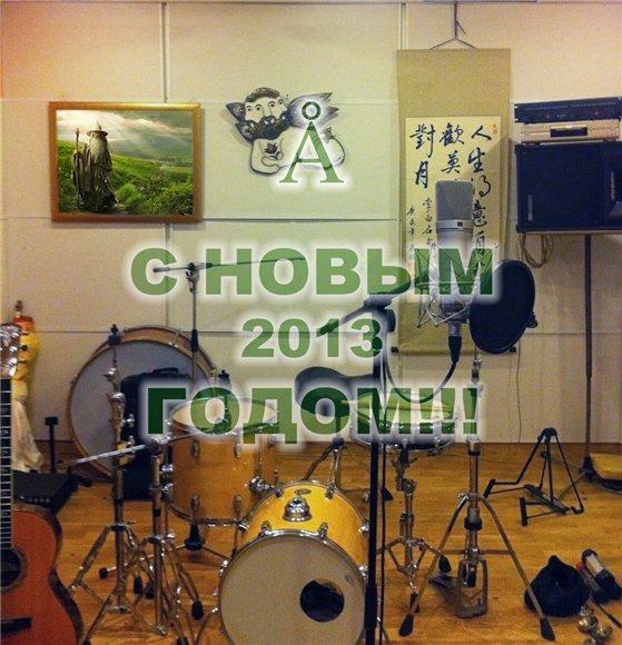 Аквариум - С Новым 2013 Годом!!!