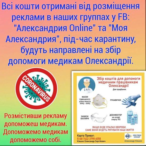 А. Кияшко запустил программу «Благотворительная реклама» и предлагает предпринимателям города принять в ней участие