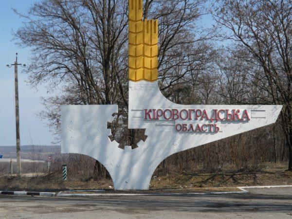 В Кировоградской области подтвердили еще один случай заболевания коронавирусом