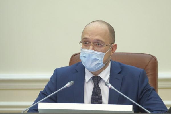 Шмыгаль: карантин, скорее всего, будет продлен до мая