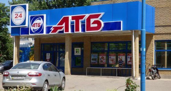 АТБ и другие магазины на время карантина не будут работать ночью