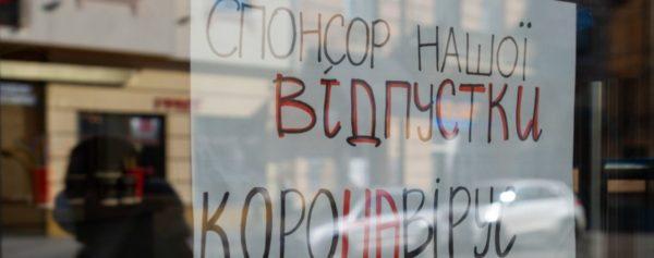Карантин в Украине начнут ослаблять 11 мая: что сделают первым делом