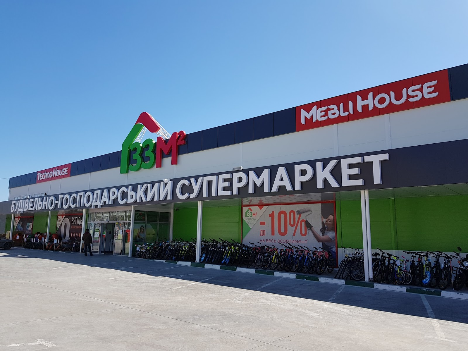 """Строительно-хозяйственный супермаркет """"33 кв. м."""" присоединился к программе """"Благотворительная реклама"""""""