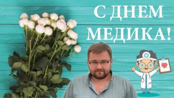 Необычными пожеланиями поздравил медиков Александр Кияшко