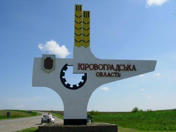 Кировоградская область будет состоять из 4-х районов вместо 21-го