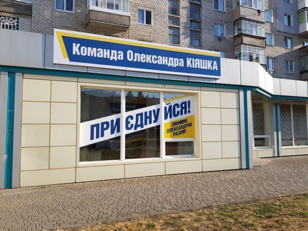 Офис «Команды Александра Кияшко» начнет работать с 03.08.2020 г.