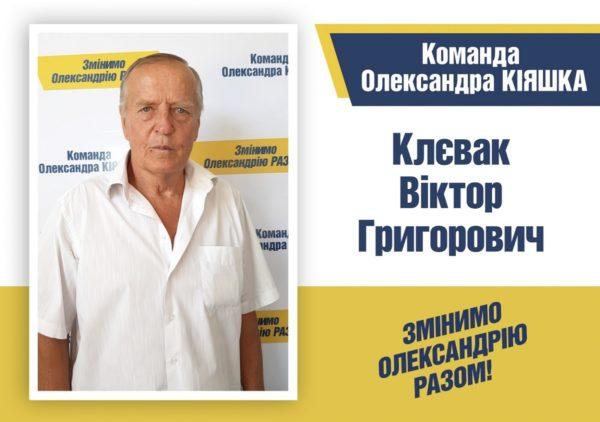 Поселковый голова Димитрово присоединился к команде Александра Кияшко