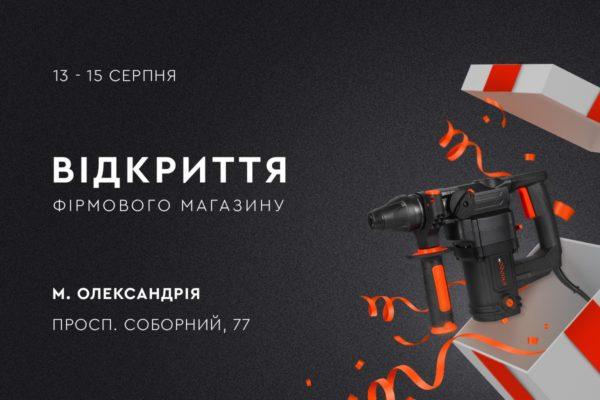 Відкриття фірмового магазину Dnipro-M в Олександрії