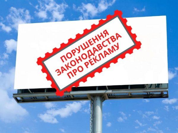 Почти на 150 тыс. грн оштрафовали предпринимателей Кировоградской области за рекламу