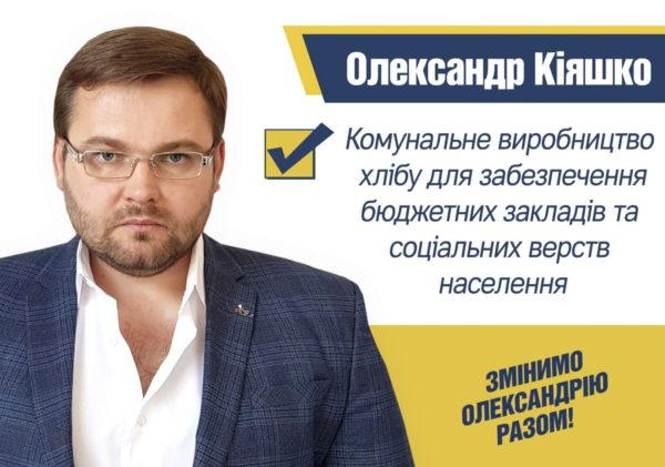 Александр Кияшко: «В Александрии реально открыть коммунальное производство хлеба для бюджетного и социального обеспечения»