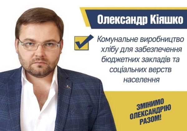 От какой партии на выборах будет баллотироваться Команда Александра Кияшко?