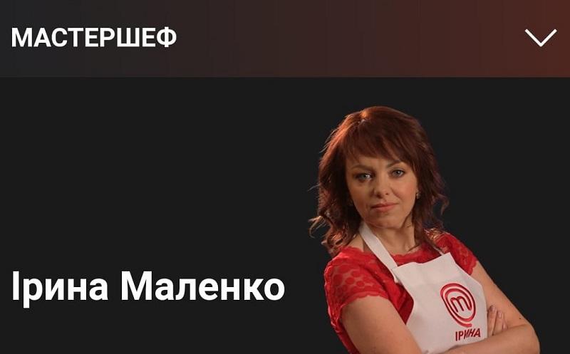Ирина Маленко из Александрии вошла в 20-ку поваров-любителей шоу «Мастер Шеф»