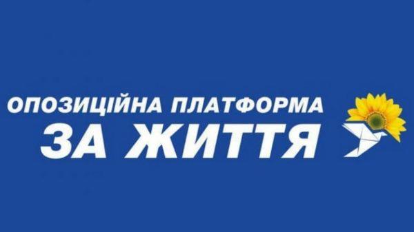 партия Оппозиционная платформа — За жизнь в Александрии