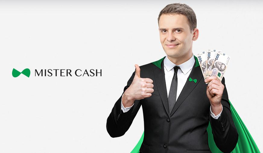 «Мистер Кеш» – возможность оперативно решить финансовые проблемы