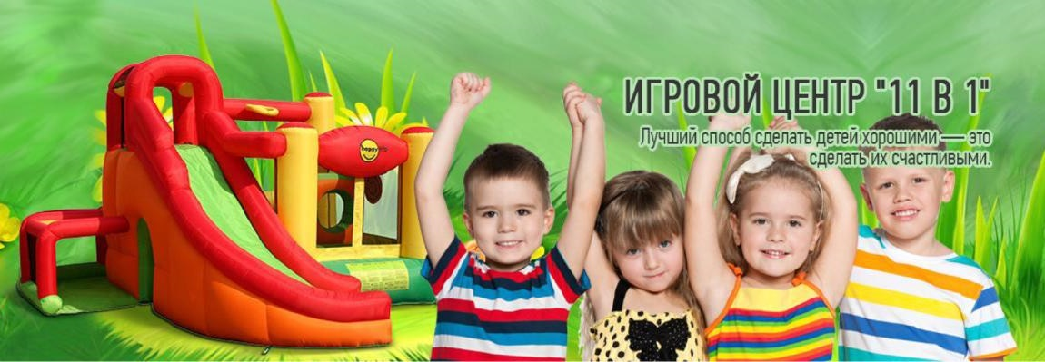 Батуты от Happy Hop: качество, привлекательность и доступная цена
