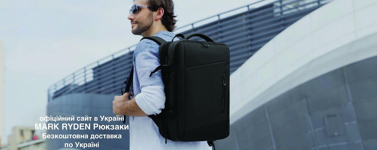 Mark Ryden – стиль и комфорт в формате рюкзака