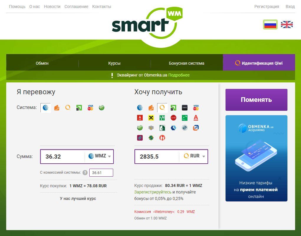 вывод webmoney smartwm.ru