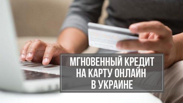 Кредит на карту без отказов