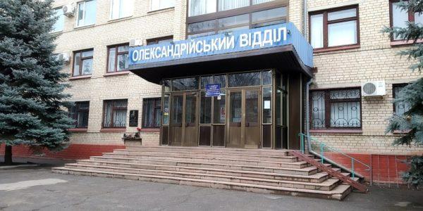 Двум александрийцам сообщили о подозрении в совершении грабежей