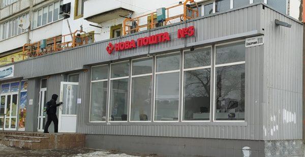 Третье отделение Новой почты возобновило работу после переезда в другое помещение