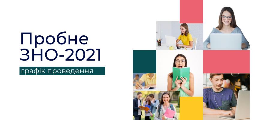 Александрийцы уже имеют возможность зарегистрироваться на пробное ВНО-2021