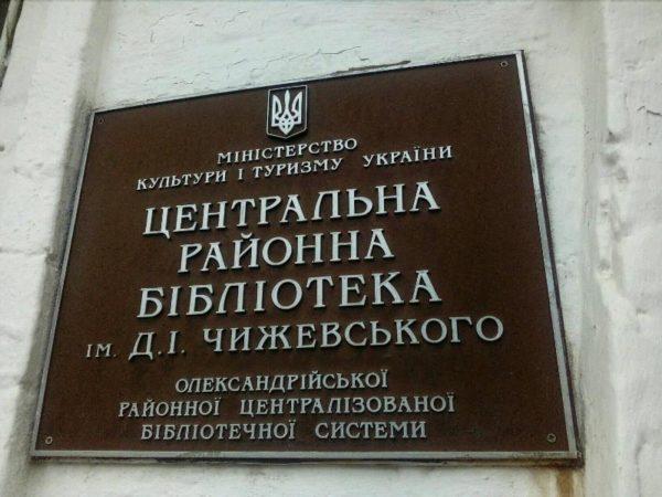Закрытие Александрийской районной библиотеки прокомментировал министр культуры Александр Ткаченко