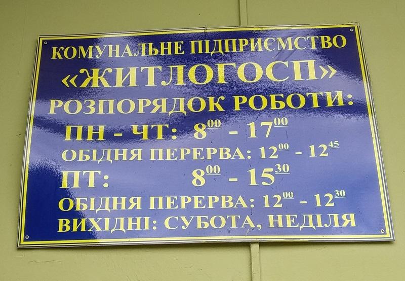 В Александрии назначили нового начальника «Житлогоспа»