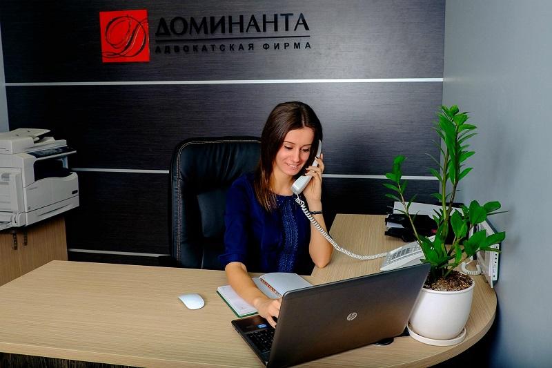 Компания «Доминанта»: широкий спектр юридических услуг, преимущества сотрудничества