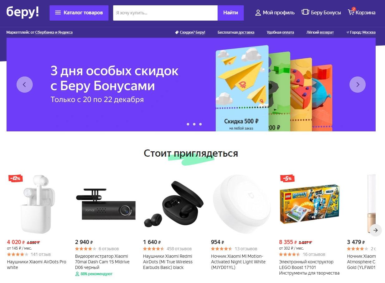 Интернет-магазин «Беру ру»: широкий ассортимент, преимущества заказа