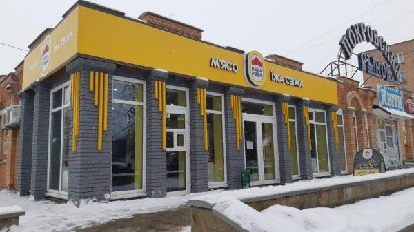 Мясной магазин «М'ясо Їжа Свіжа»
