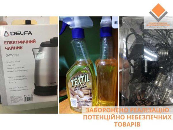 Жителей Кировоградской области предупреждают об опасных для здоровья товарах