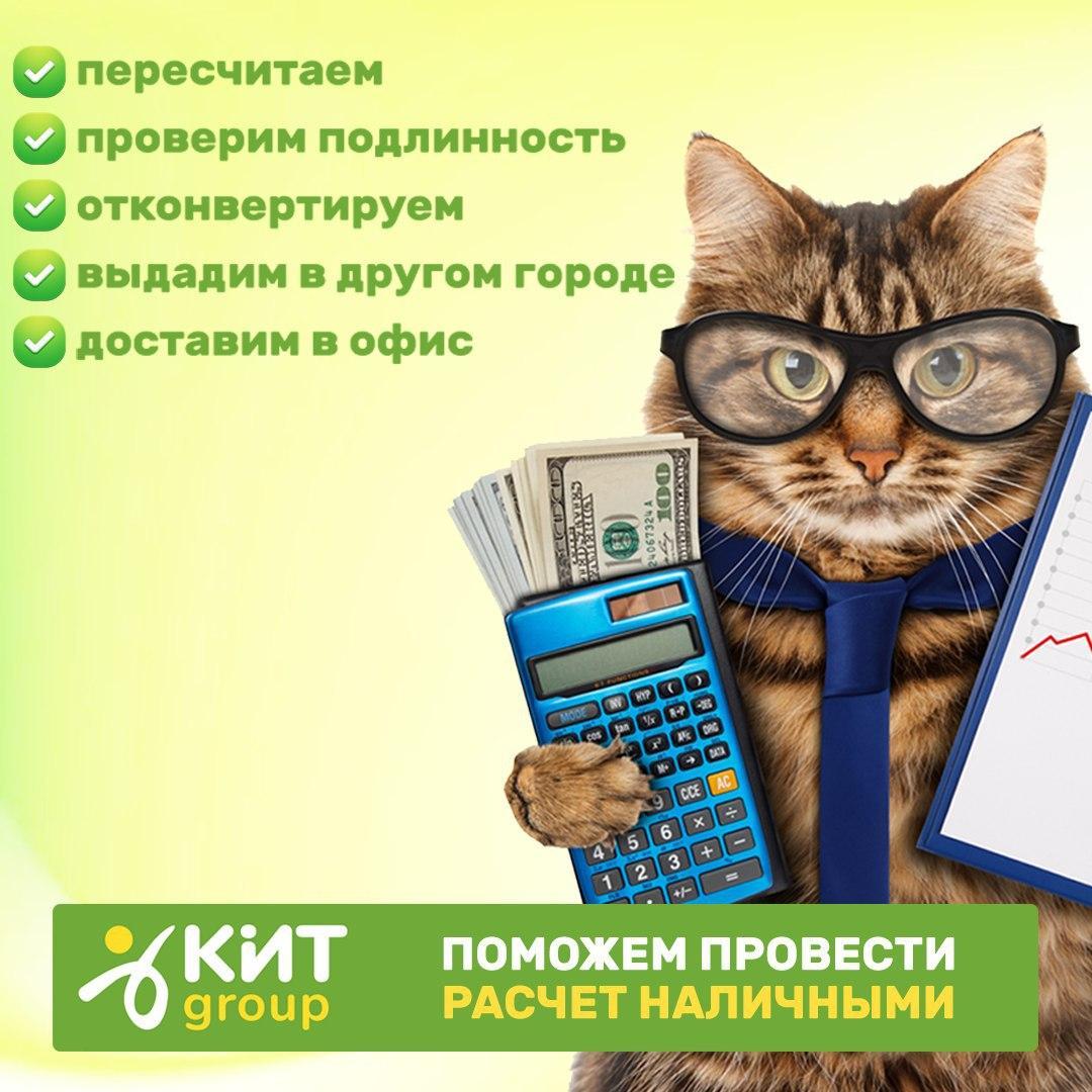 Компания «Kit Group»: обмен финансовых средств на выгодных условиях