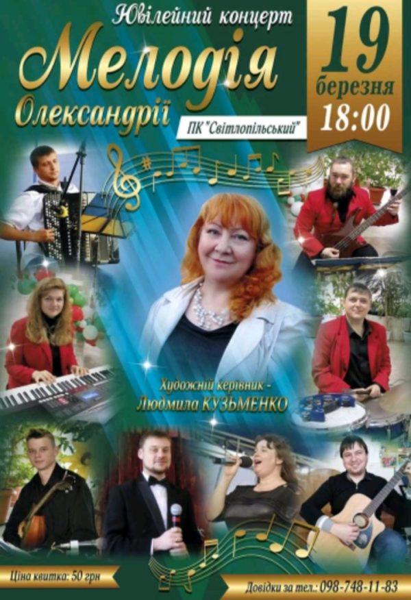 Юбилейный концерт Мелодия Александрии