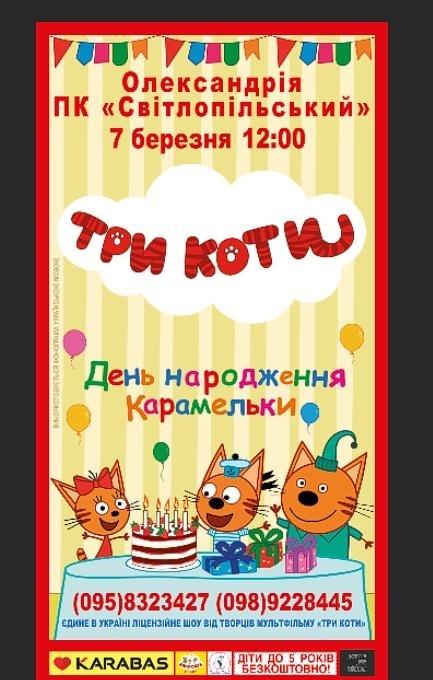 """Детский спектакль """"Три Кота"""" в Александрии"""