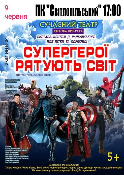 Спектакль-фэнтези «Супергерои спасают мир» в Александрии