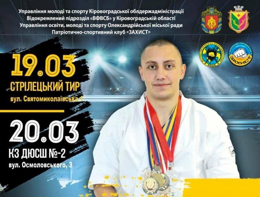 В Александрии состоится чемпионат по военно-спортивному многоборью