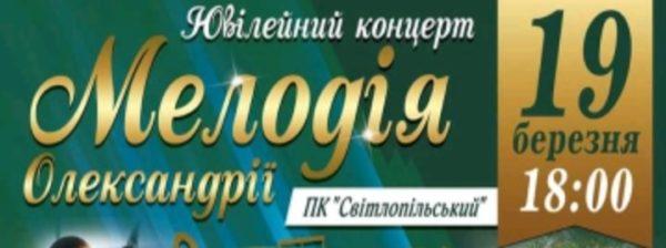"""Концерт """"Мелодия весны"""" в Александрии"""
