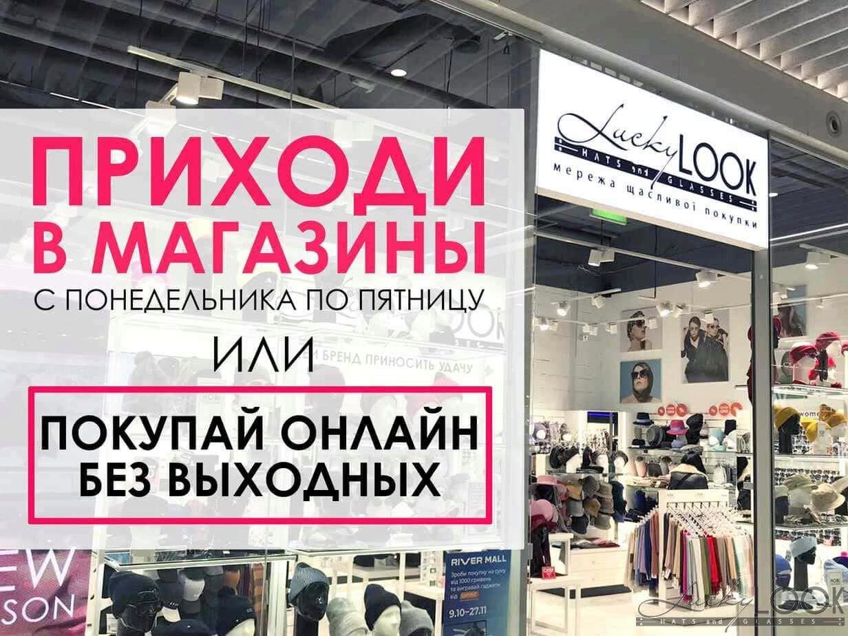 Магазин аксессуаров «Lucky Look»: брендовые солнцезащитные очки по минимальным ценам