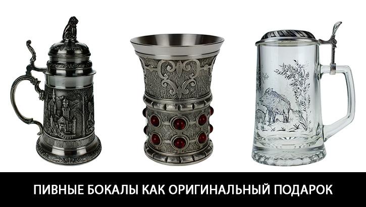 Пивные бокалы из олова, как оригинальный подарок мужчине