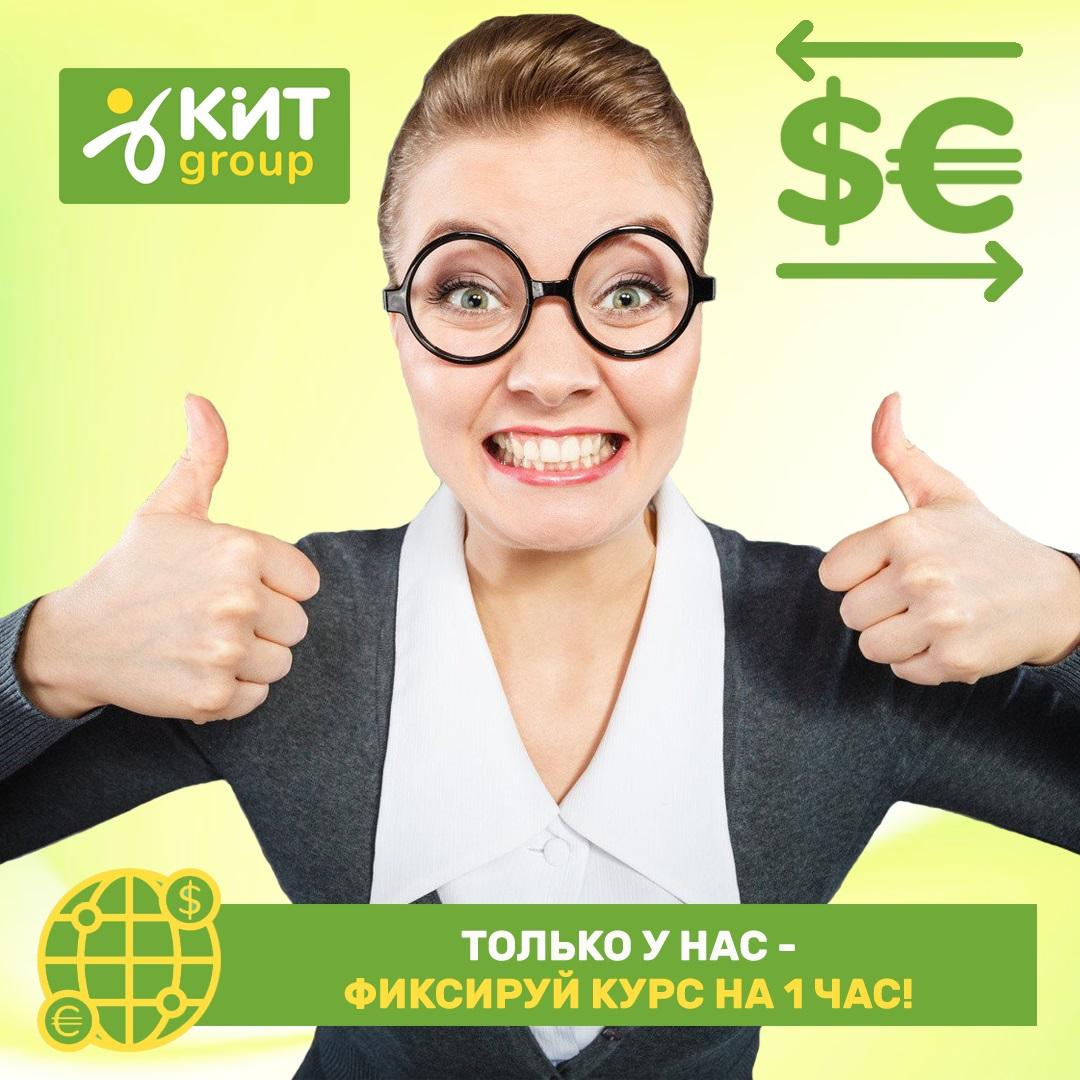 Компания «Kit Group»: выгодный обмен валют в Полтаве