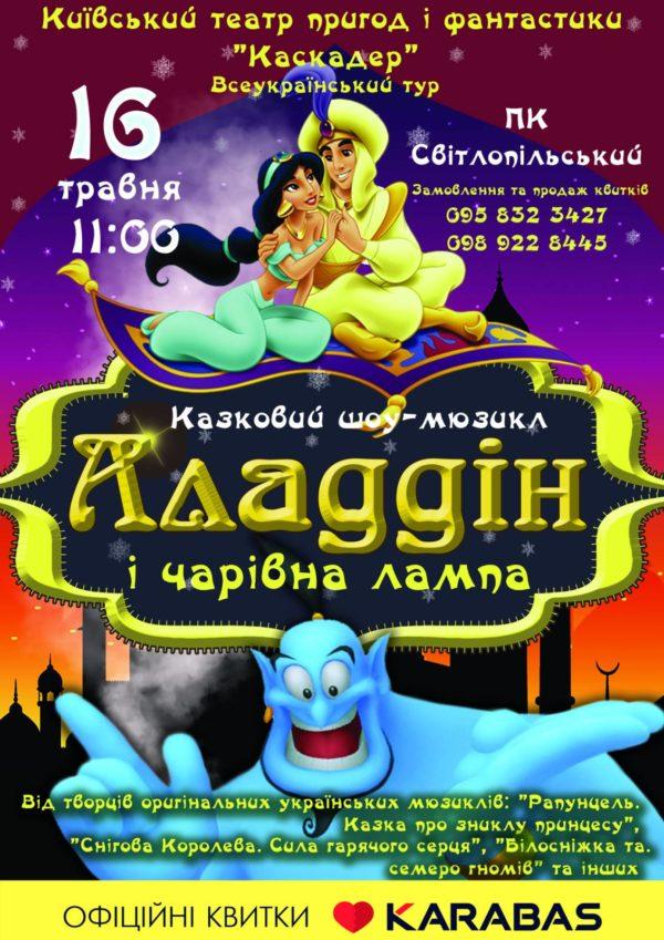 Сказка-мюзикл «Аладдин и волшебная лампа» в Александрии