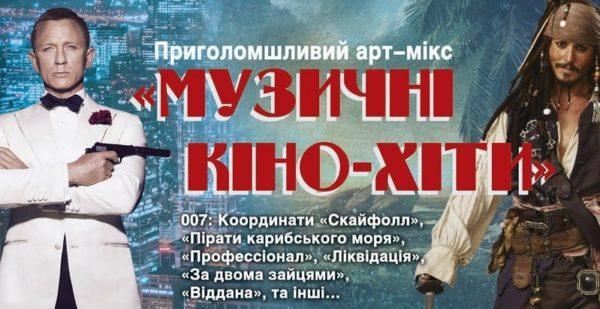 Концерт «Музыкальные-кино хиты» в Александрии