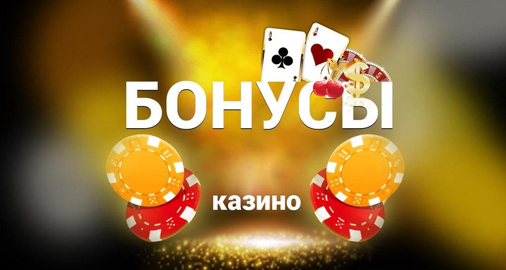 Варианты бездепозитных бонусов в казино и условия их получения в 2021 году