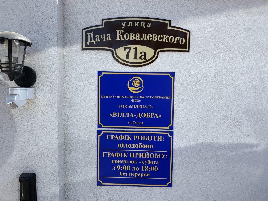 Дом престарелых «Вилла Добра» Кривой Рог: самое лучшее заведение для пожилых граждан в регионе — Днепропетровская область