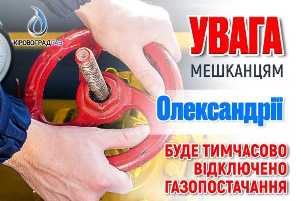 В Александрии в связи с ремонтными работами на несколько дней отключат газоснабжение (СПИСОК УЛИЦ)