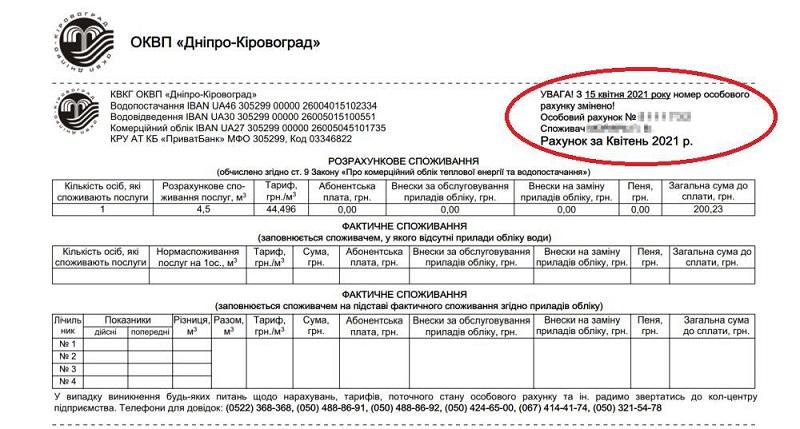 «Днепр-Кировоград» изменил личные счета абонентов, теперь они будут семизначными
