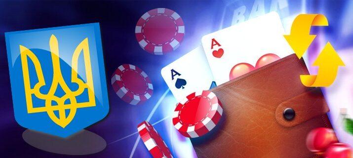 Лицензионные казино Украины и их особенности в электронном гэмблинге